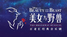Shanghai Disney Resort's Beauty and the Beast Mandarin Production